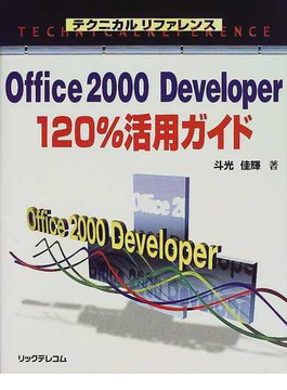 Office 2000 Developer 120%活用ガイド