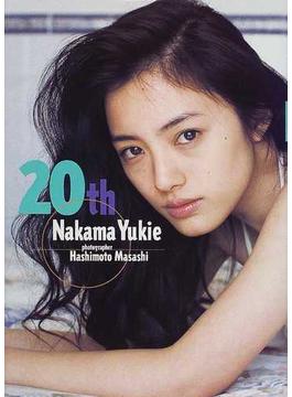 20th Nakama Yukie
