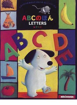 ABCのほん レターズ