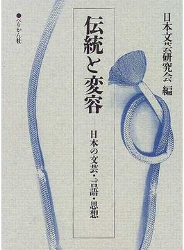 伝統と変容 日本の文芸・言語・思想