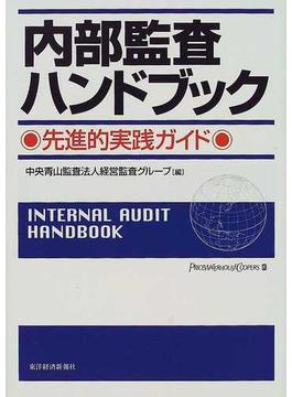 内部監査ハンドブック 先進的実践ガイド