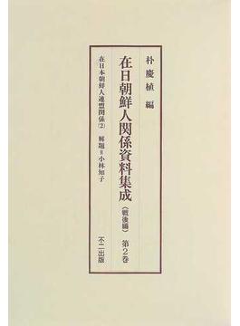 在日朝鮮人関係資料集成 復刻 戦後編第2巻 在日本朝鮮人連盟関係 2