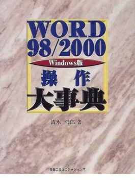 WORD98/2000操作大事典 Windows版