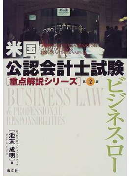 ビジネス・ロー Business law & professional responsibilities 第2版