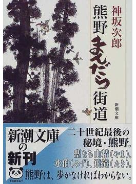 熊野まんだら街道(新潮文庫)