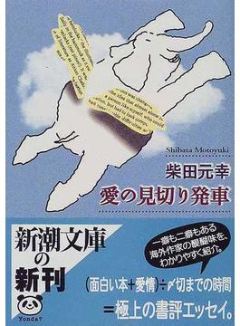 愛の見切り発車(新潮文庫)