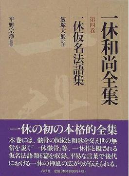 一休和尚全集 第4巻 一休仮名法語集