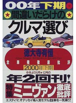 間違いだらけのクルマ選び 全車種徹底批評 00年下期版