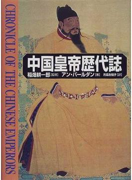 中国皇帝歴代誌