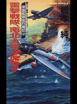 雷撃戦隊、南北太平洋席巻す(ジョイ・ノベルス)