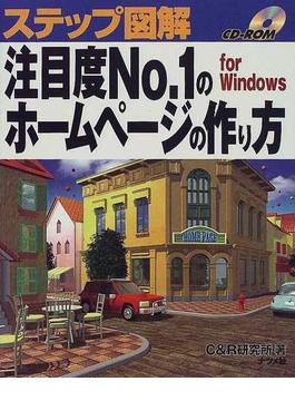 注目度No.1のホームページの作り方 For Windows