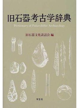 旧石器考古学辞典