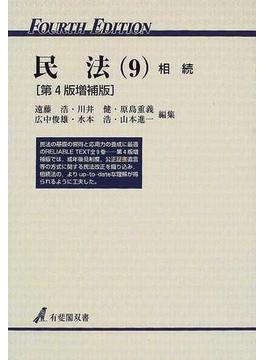 民法 第4版増補版 9 相続