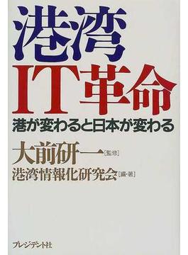 港湾IT革命 港が変わると日本が変わる