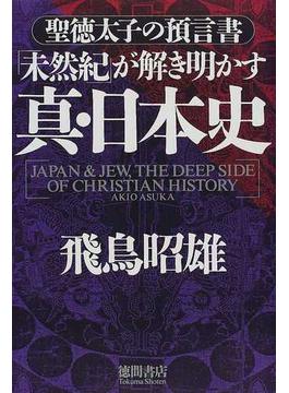 「未然紀」が解き明かす真・日本史 聖徳太子の預言書 Japan & Jew,the deep side of Christian history