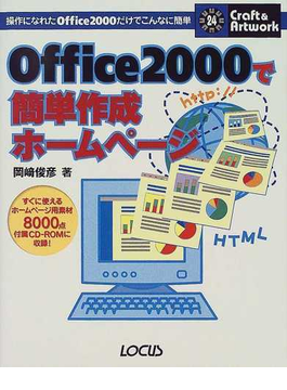 Office 2000で簡単作成ホームページ 操作になれたOffice 2000だけでこんなに簡単
