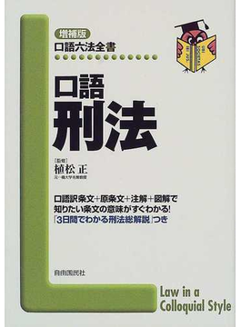 Book's Cover of口語刑法 増補版 (口語六法全書)