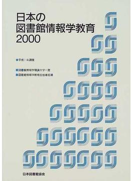 日本の図書館情報学教育 2000