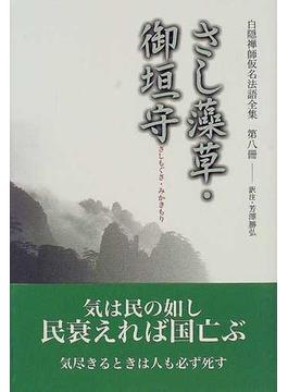 白隠禅師法語全集 第8冊 さし藻草・御垣守