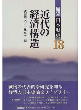 展望日本歴史 18 近代の経済構造
