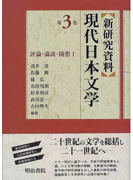 新研究資料現代日本文学 第3巻 評論・論説・随想 1