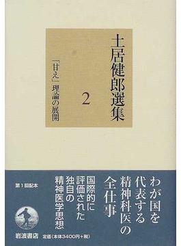 土居健郎選集 2 「甘え」理論の展開