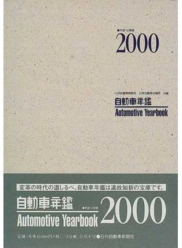 自動車年鑑 平成12年版