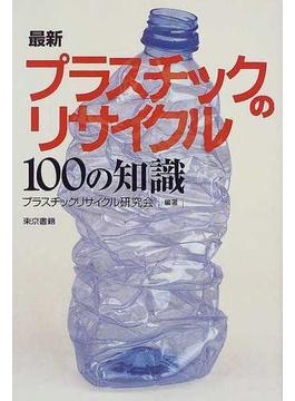 最新プラスチックのリサイクル100の知識