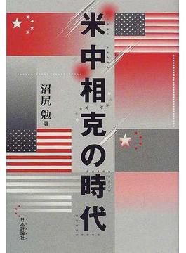 米中相克の時代