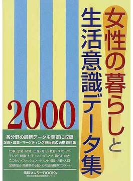 女性の暮らしと生活意識データ集 2000