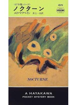 Book's Cover ofノクターン (Hayakawa pocket mystery books 87分署シリーズ)