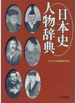 日本史人物辞典
