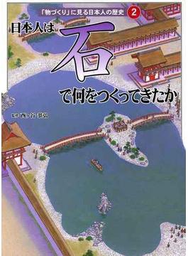 「物づくり」に見る日本人の歴史 2 日本人は石で何をつくってきたか