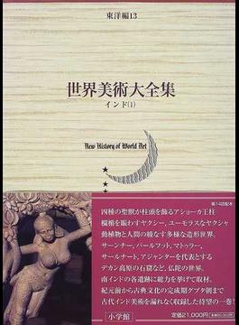 世界美術大全集 東洋編 第13巻 インド 1