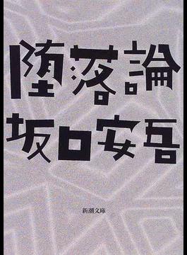 堕落論(新潮文庫)