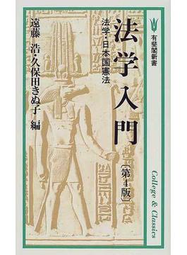 法学入門 法学・日本国憲法 第4版(有斐閣新書)