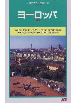 ヨーロッパ 19版