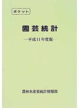 ポケット園芸統計 平成11年度版