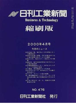 日刊工業新聞縮刷版 2000年4月号