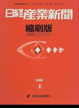 日経産業新聞縮刷版 2000年4月号