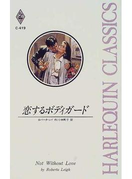 恋するボディガード(ハーレクイン・クラシックス)