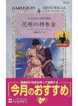 花嫁の持参金(ハーレクイン・ヒストリカル)