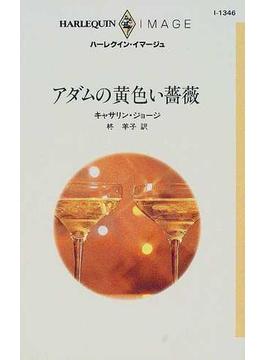 アダムの黄色い薔薇(ハーレクイン・イマージュ)