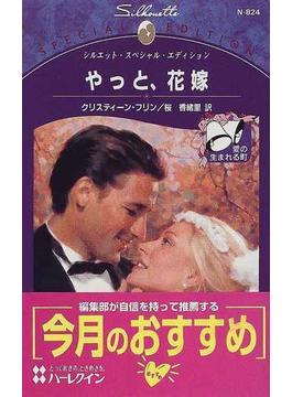 やっと、花嫁(シルエット・スペシャル・エディション)