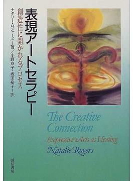表現アートセラピー 創造性に開かれるプロセス