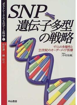 SNP遺伝子多型の戦略 ゲノムの多様性と21世紀のオーダーメイド医療
