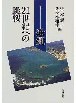 沖縄21世紀への挑戦