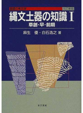 縄文土器の知識 改訂新版 1 草創・早・前期