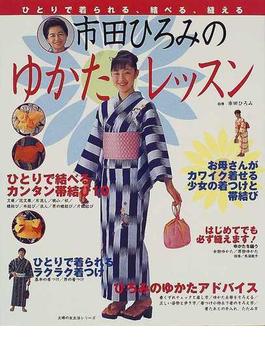 市田ひろみのゆかたレッスン 帯結び/着つけ/縫い方(主婦の友生活シリーズ)