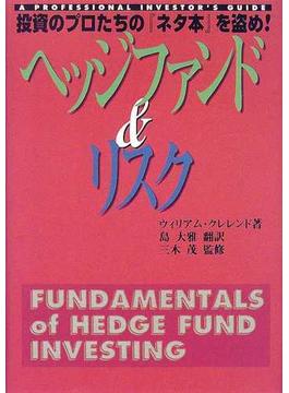 ヘッジファンド&リスク A professional investor's guide